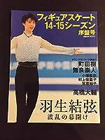 羽生結弦 フィギュアスケート 14-15シーズン序盤号(ポスター無し)日刊スポーツクラブ 雑誌