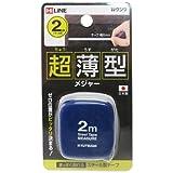 超薄型メジャー 2m ブルー DIY・ガーデン 計測用具 メジャー・定規 [並行輸入品]