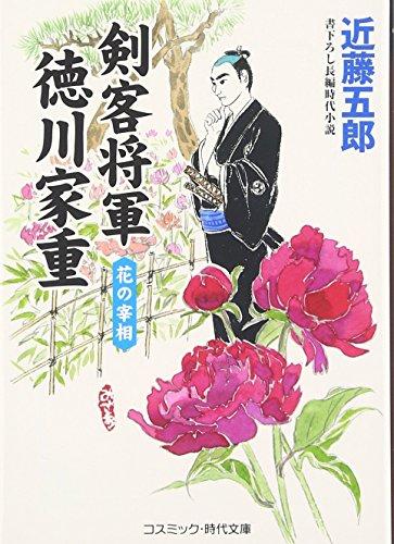剣客将軍 徳川家重―花の宰相 (コスミック・時代文庫)