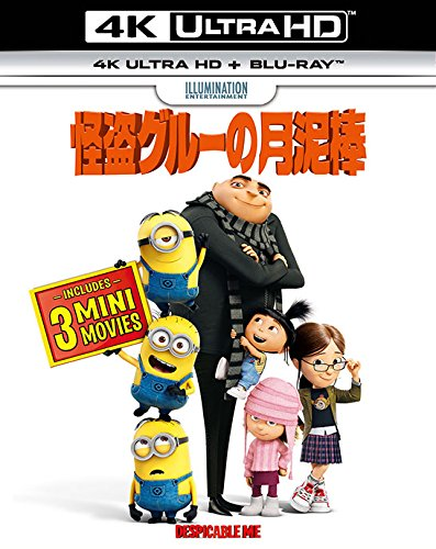 怪盗グルーの月泥棒 (4K ULTRA HD + Blu-rayセット) [4K ULTRA HD + Blu-ray]