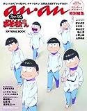 anan特別編集「えいがのおそ松さん」OFFICIAL BOOK(マガジンハウスムック) 画像