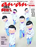 anan特別編集 えいがのおそ松さん OFFICIAL BOOK