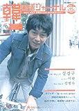 韓国語ジャーナル 第15号 (アルク地球人ムック)