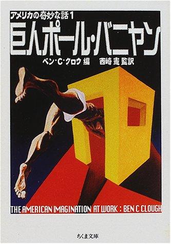 巨人ポール・バニヤン―アメリカの奇妙な話〈1〉 (ちくま文庫)