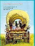 大草原の小さな家―インガルス一家の物語〈2〉 (世界傑作童話シリーズ)