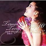 テレサ・テン 40/40 〜ベスト・セレクション