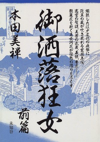 御洒落狂女 (前篇) (美禅伝奇コレクション)