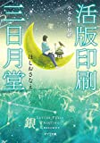 活版印刷三日月堂 小さな折り紙 (ポプラ文庫)
