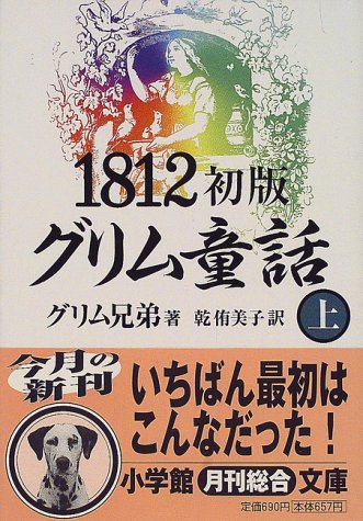 1812初版グリム童話〈上〉 (小学館文庫)の詳細を見る