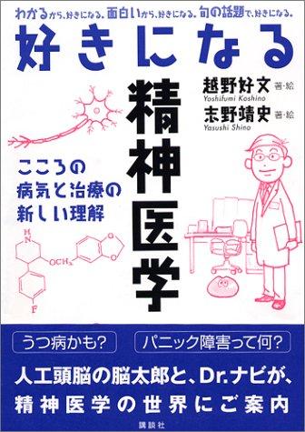 好きになる精神医学 (KS好きになるシリーズ)