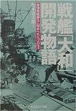 戦艦「大和」開発物語―最強戦艦誕生に秘められたプロセス (光人社NF文庫)