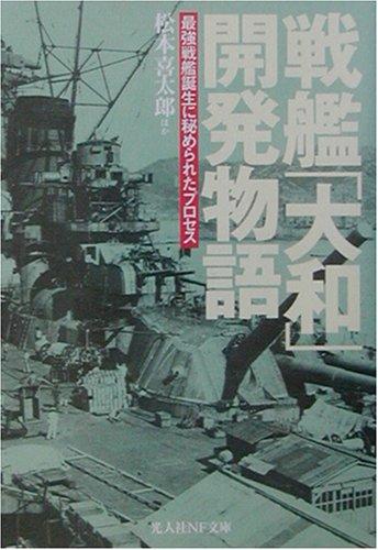 戦艦「大和」開発物語―最強戦艦誕生に秘められたプロセス (光人社NF文庫)の詳細を見る