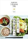 TOKYO こだわりの学食 (P‐Vine BOOKs)