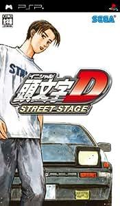 頭文字D STREET STAGE 特典 高橋涼介の公道最速UMD付き - PSP