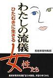 私の流儀 ひたむきに生きる女性たち (産経新聞社の本)