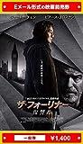 『ザ・フォーリナー/復讐者』映画前売券(一般券)(ムビチケEメール送付タイプ)
