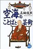 空海のことばと芸術 (NHKライブラリー)
