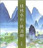 桂林水彩と桃源郷