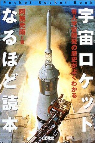 宇宙ロケットなるほど読本―有人宇宙開発の歴史がよくわかる (Pocket Rocket Book)の詳細を見る