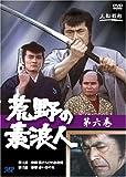 荒野の素浪人 6 [DVD]