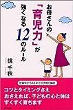 お母さんの「育児力」が強くなる12のルール