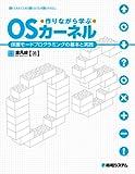作りながら学ぶOSカーネル保護モードプログラミングの基本と実践 -