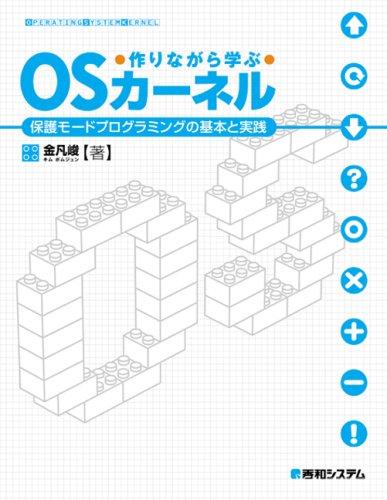 作りながら学ぶOSカーネル保護モードプログラミングの基本と実践の詳細を見る