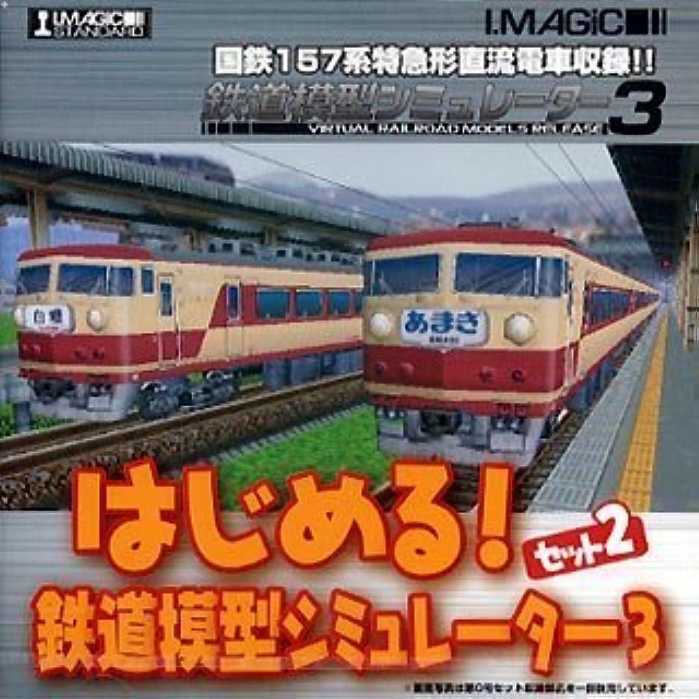 やさしくヒューズ関税はじめる!鉄道模型シミュレーター3 セット2