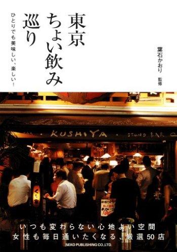東京ちょい飲み巡り