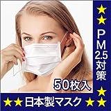 ブリッジ メディカルマスク(ドクターマスク)Mサイズ ホワイト 50枚入 pm2.5対策日本製マスク