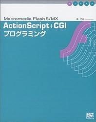 ActionScript+CGIプログラミング―Macromedia Flash5/MX