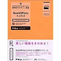 標準DTPデザイン講座 QuarkXPress 4.1/3.3