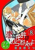 恋に免許はいらねぇよ プチキス(8) Speed.8 (Kissコミックス)