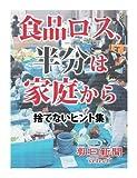 食品ロス、半分は家庭から 捨てないヒント集 (朝日新聞デジタルSELECT)