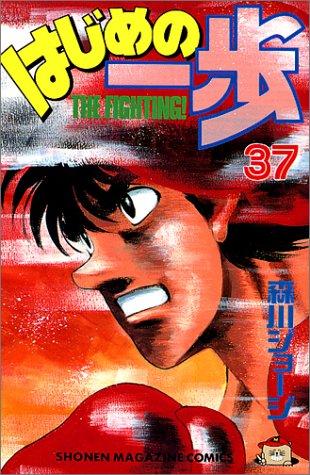 はじめの一歩(37) (講談社コミックス)