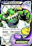 ポケモンカード BW4 【トルネロスEX】【SR】 ≪ダークラッシュ≫