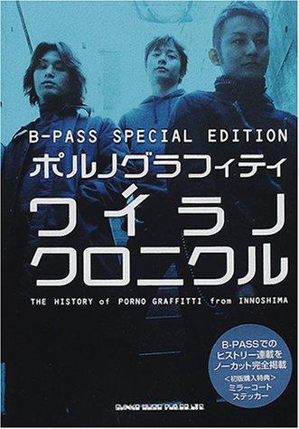 ポルノグラフィティ ワイラノクロニクル―B.PASS SPECIAL EDITIONの詳細を見る