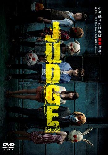 JUDGE/ジャッジ [DVD]の詳細を見る