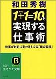 「1+1=10」を実現する仕事術—仕事が劇的に変わる5つの「頭の習慣」 (知的生きかた文庫)