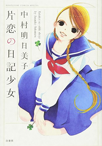 片恋の日記少女 (花とゆめCOMICS)の詳細を見る