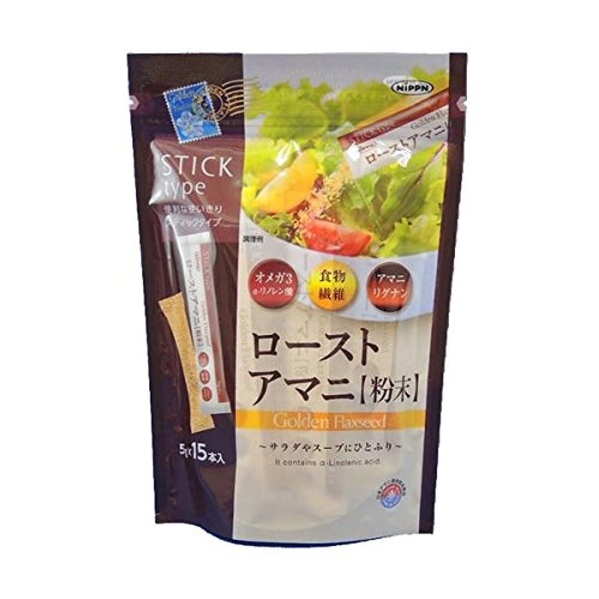 息切れにじみ出る受け入れるローストアマニ粉末【3袋セット】日本製粉