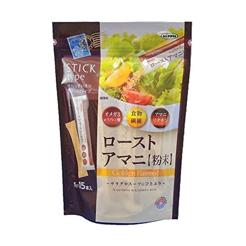リーズ取り付け上院議員ローストアマニ粉末【3袋セット】日本製粉