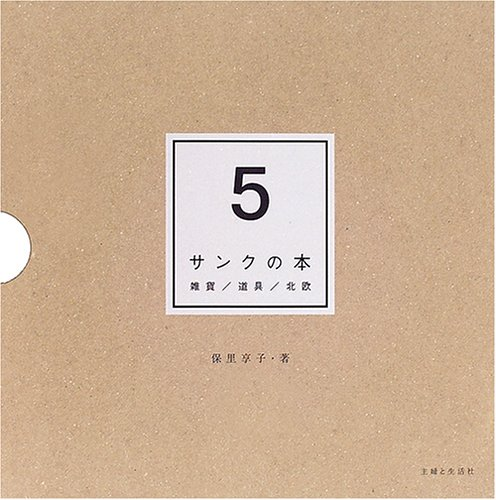 サンクの本—雑貨/道具/北欧