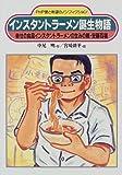 インスタントラーメン誕生物語―幸せの食品インスタントラーメンの生みの親・安藤百福 (PHP愛と希望のノンフィクション)