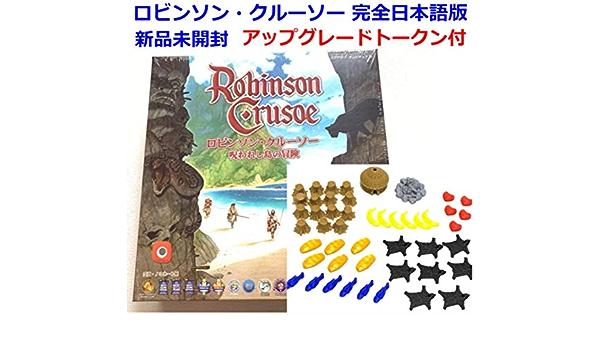 日本 語 クルーソー 版 ロビンソン 完全