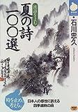 漢詩を読む 夏の詩100選 (NHKライブラリー)