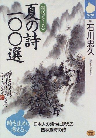漢詩を読む 夏の詩100選 (NHKライブラリー)の詳細を見る