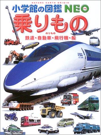 乗りもの―鉄道・自動車・飛行機・船 (小学館の図鑑NEO)の詳細を見る