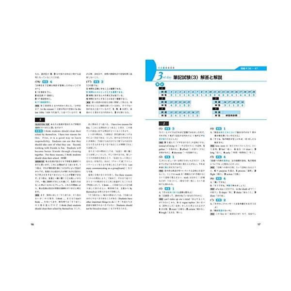 【CD付】7日間完成 英検準2級予想問題ドリル...の紹介画像8