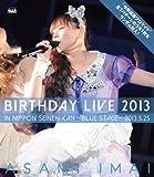 今井麻美 Birthday Live 2013 in 日本青年館 - blue stage ? [Blu-ray]